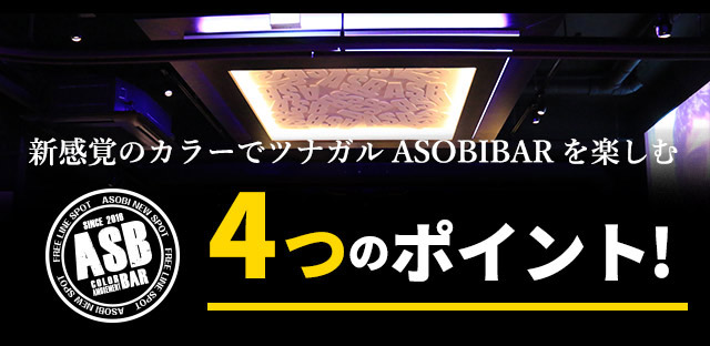 asb_lp_mob2
