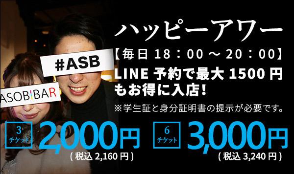 asb_price_7