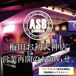 ASB,ASOBIBAR,アソビバー,梅田お初天神店